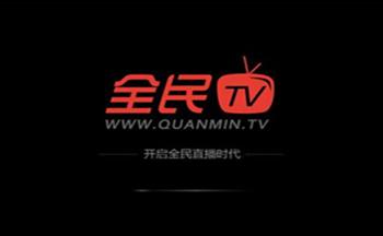全民tv直播平台