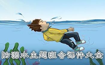防溺水主题班会课件大全