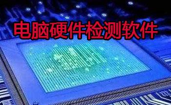 电脑硬件检测软件