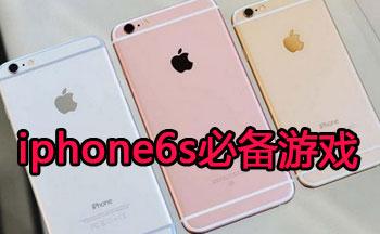 iphone6s必备游戏