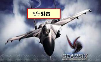 全名飞机大战_炫酷的打飞机游戏