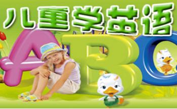 儿童学英语软件