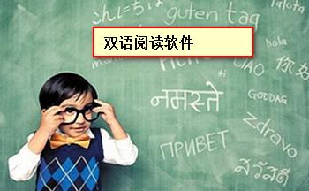 双语阅读软件