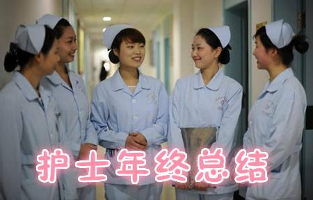 护士年终总结