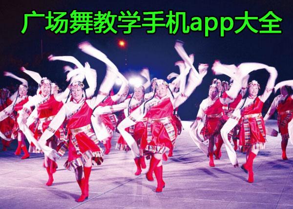 广场舞教学手机app大全