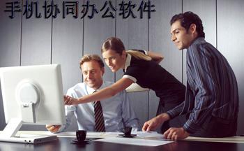手机协同办公软件