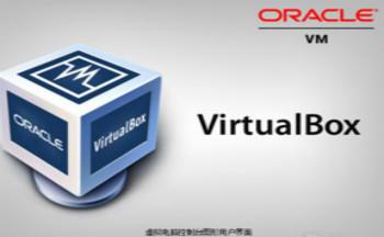 常用虚拟机软件