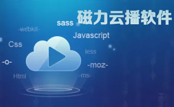磁力云播软件