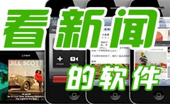 苹果手机新闻软件