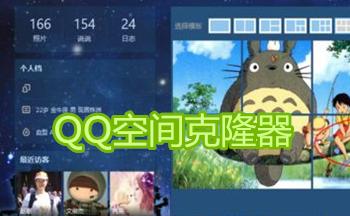 QQ空�g克隆器
