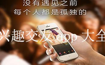 兴趣交友app