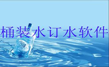 桶装水订水软件