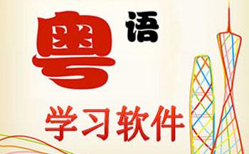 手机粤语学习软件