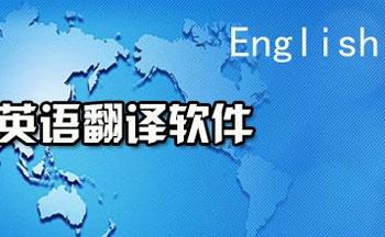 英语翻译器