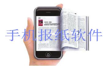 手机报纸软件