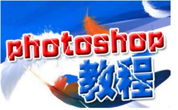 photoshop教程下�d