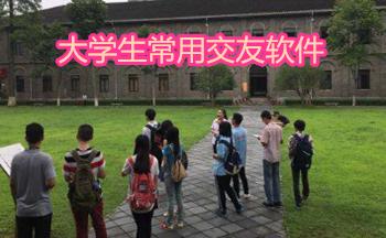 大学生常用交友软件【安卓】
