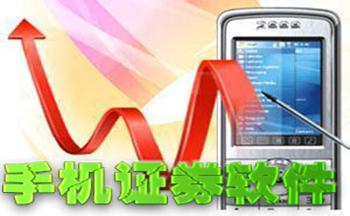 手机证券软件