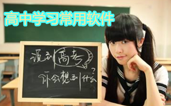 高中学习常用软件【ad】