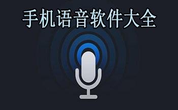 手游语音聊天软件