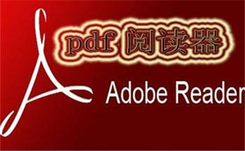 pdf阅读器软件