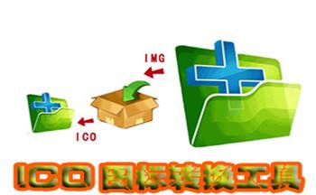 ICO图标转换工具