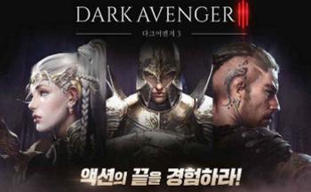 黑暗复仇者3