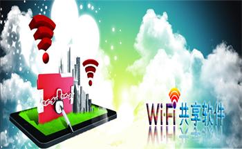 WiFi共享软件大全
