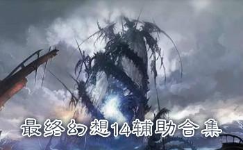 最终幻想14辅助合集