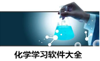 化学学习App