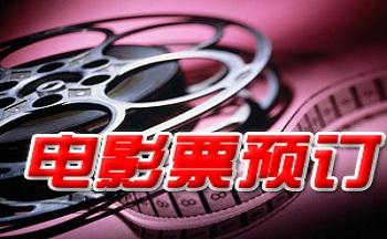 手机电影票预订软件