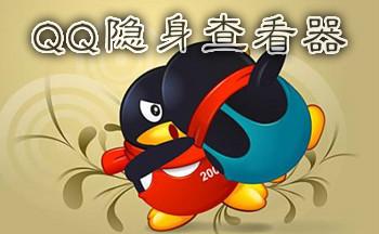 QQ隐身查看器软件