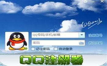 QQ注册器