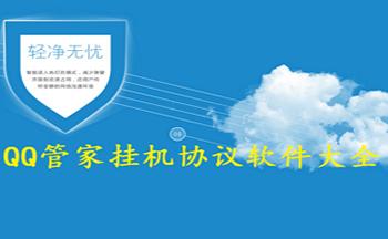 QQ管家挂机协议软件大全
