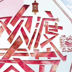 2015年欢度春节活动海报模板素材