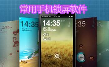 常用手机锁屏App