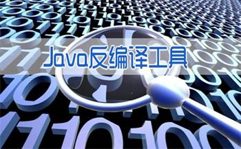 Java反��g工具大全