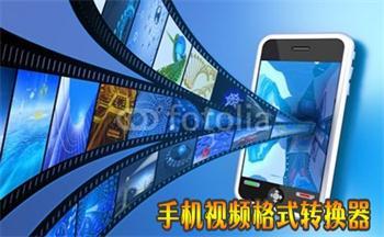 手机视频转换器