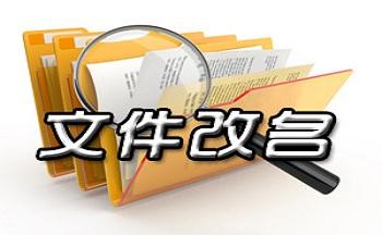 文件名批量修改软件