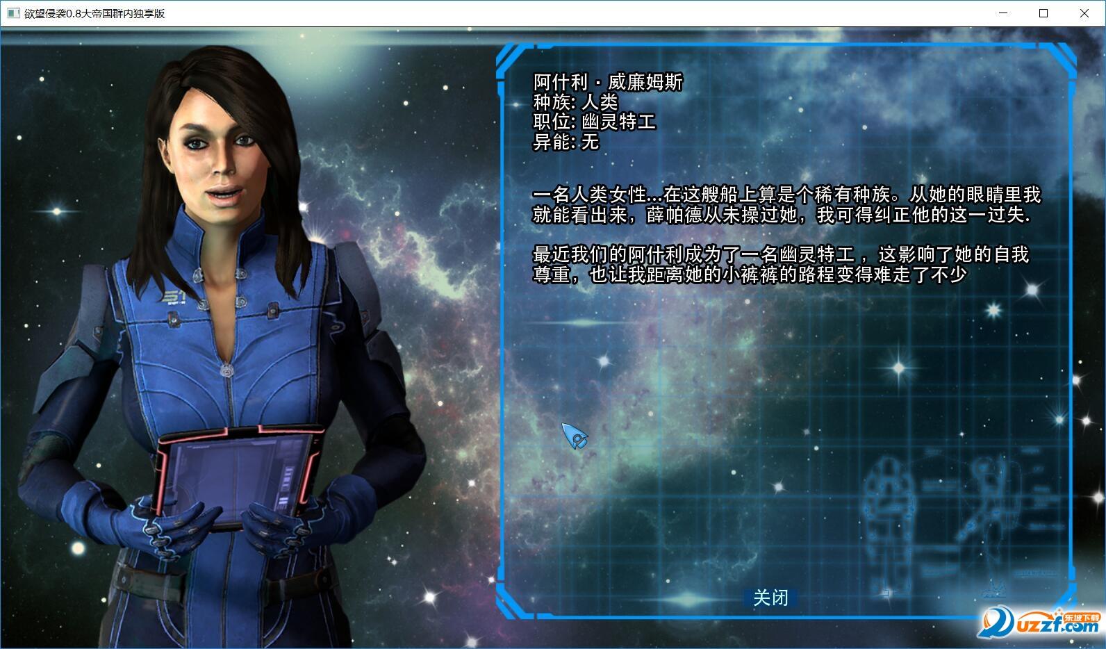 欲望的侵袭0.8中文版截图0