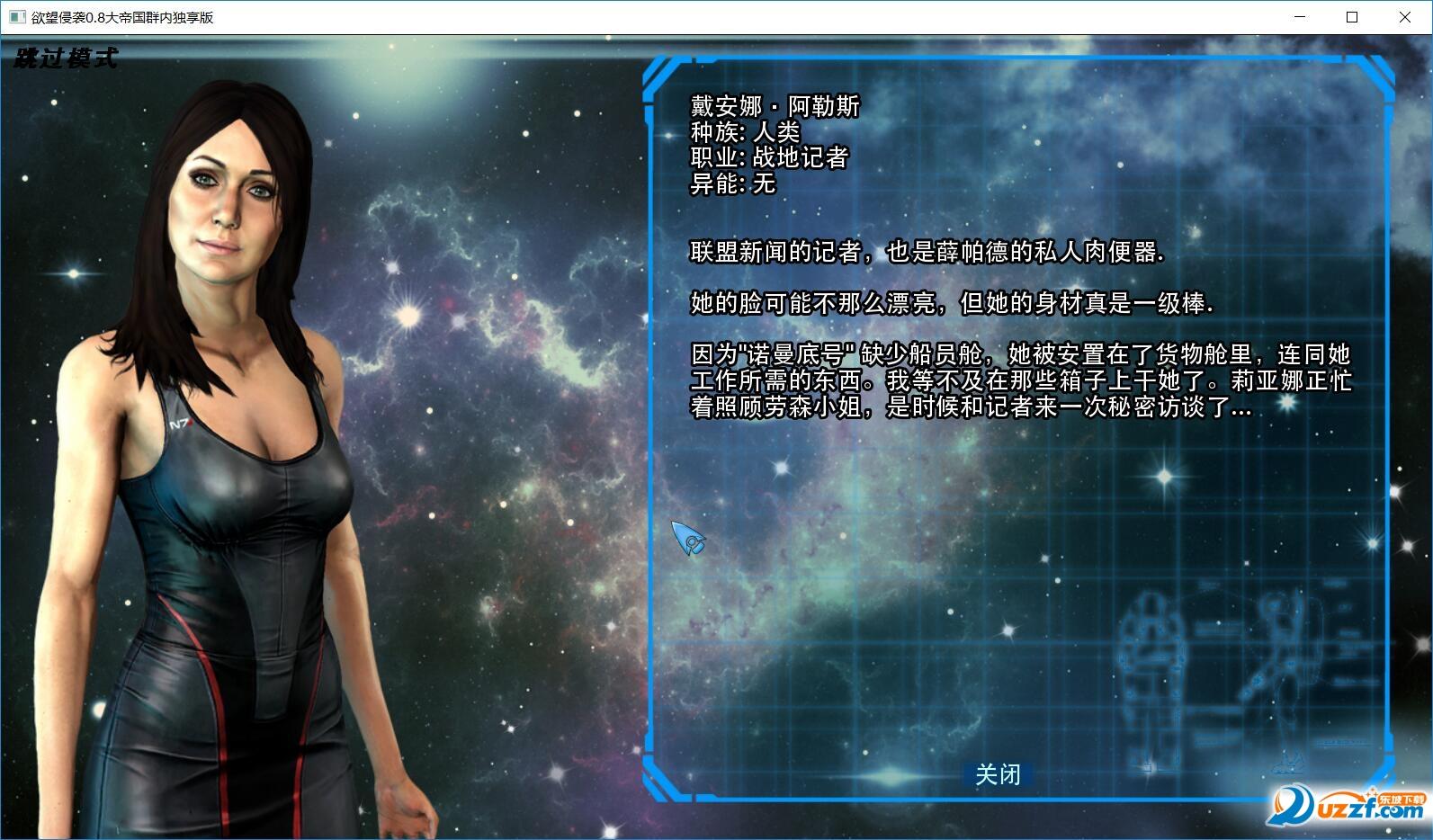 欲望的侵袭0.8中文版截图1
