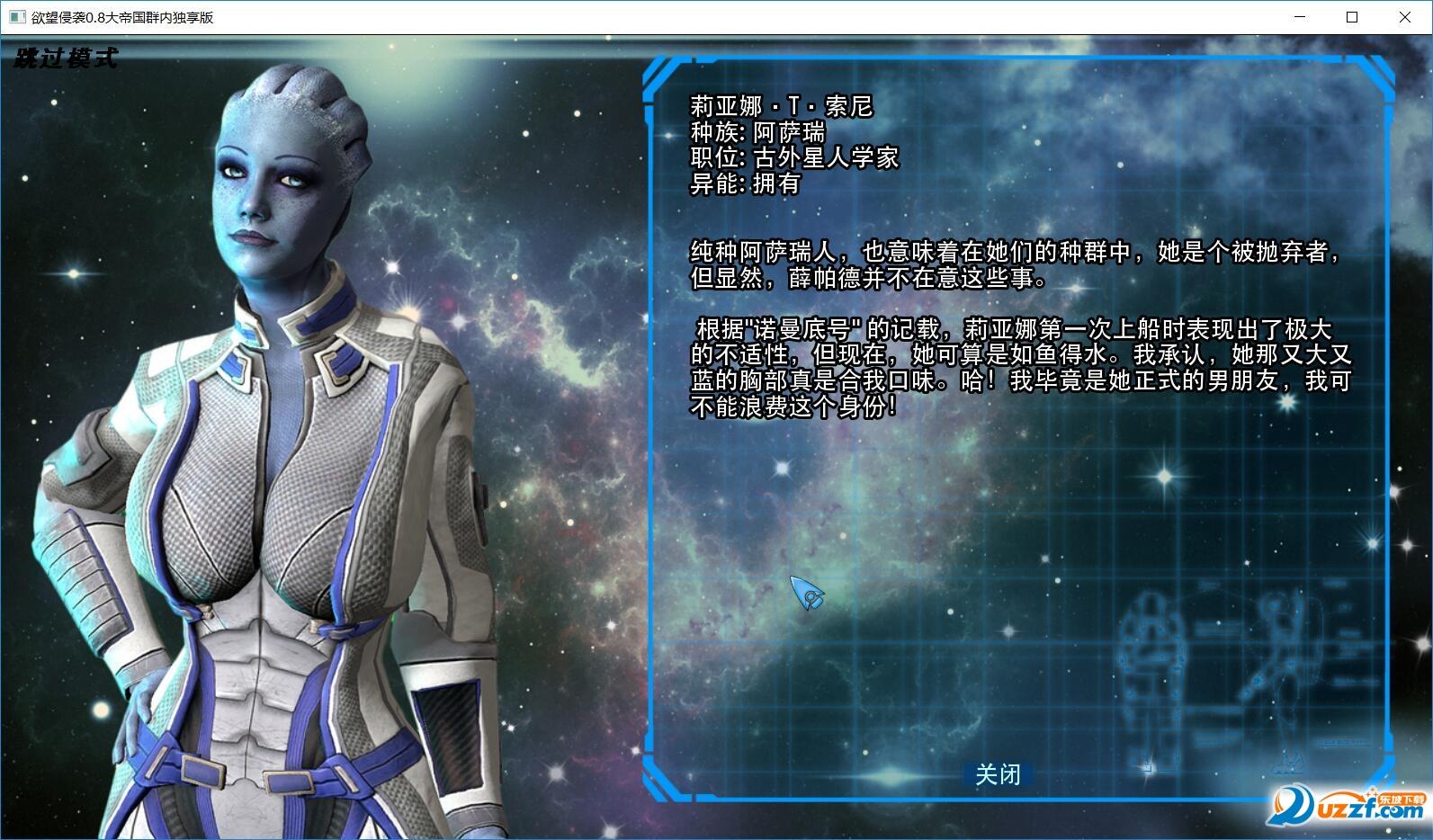 欲望的侵袭0.8中文版截图2