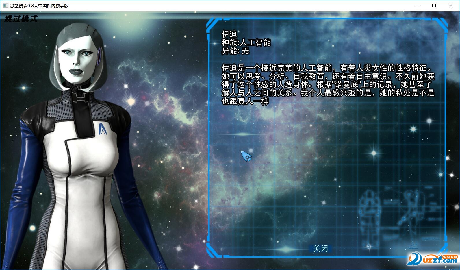 欲望的侵袭0.8中文版截图3