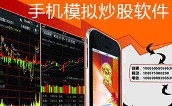 手机模拟炒股软件
