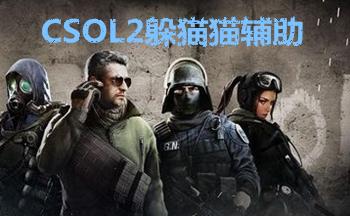 CSOL2躲���o助