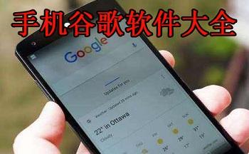 谷歌手机U乐娱乐平台