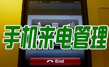 手机来电管理软件
