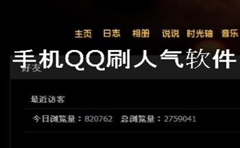手机QQ刷人气软件