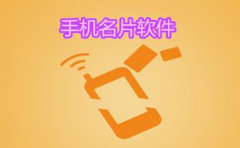 手机名片软件