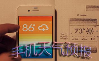 手机常用天气预报软件